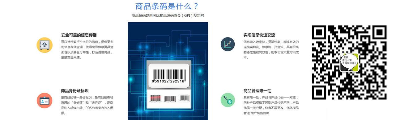 上海条形码申请价格合理