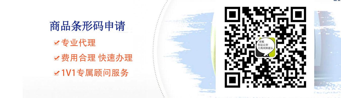 专业上海条形码注册代理